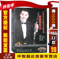 正版包票中国当代艺术教育名家课堂 单簧管专业 4DVD2CD 视频音像光盘影碟片