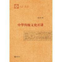 全新正版 中华传统文化开讲--文史精讲 赵士林 9787101100037 中华书局