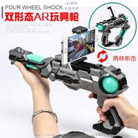 ar魔力枪儿童枪十岁玩具枪电动4D体感手枪6-7-12岁礼物抢玩具男孩