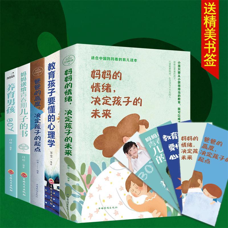 全5册 养育男孩育儿书籍父母必读 好妈妈不打不骂不吼不叫养育男孩 好妈妈胜过好老师正面管教青春期男孩如何说孩子才能听育儿百科3-4