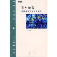 【二手旧书9成新】面对他者――莱维纳斯哲学思想研究 孙向晨 9787542629418 上海三联书店