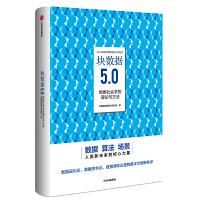块数据5.0:数据社会学的理论与方法