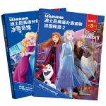 迪士尼英语分级读物 提高级(冰雪奇缘1、冰雪奇缘2)(2本套装)