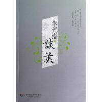 朱光潜谈美 华东师范大学出版社