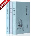 中国古典文学名著武侠小说全3册 足本无删减 三侠五义+小五义+续小五义 中国古典文学名著