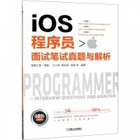 iOS程序员面试笔试真题与解析