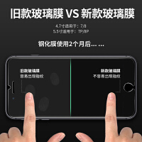 �O果7�化膜iphone8全屏plus覆�w7p手�C8p全包�i8八ip8半i7七ip7