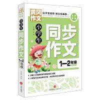 黄冈作文 全优新版 小学生同步作文1-2年级