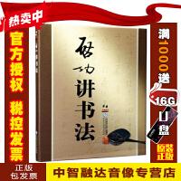 正版包票 启功讲书法简装版(4DVD)视频讲座光盘影碟片