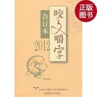 【旧书二手书九成新】2012年《咬文嚼字》合订本(精装)/上海咬文嚼字文化传