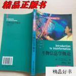 【二手旧书9成新】生物信息学概论