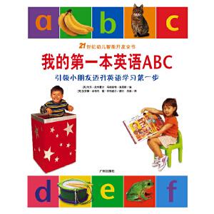 21世纪幼儿智能开发全书:我的第一本英语ABC
