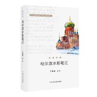 哈尔滨水彩笔记(四色印刷)