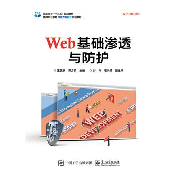 Web基础渗透与防护