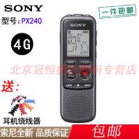 【支持礼品卡+送赠品包邮】Sony/索尼录音笔 ICD-PX240 4G 专业远距高清降噪 商务会议学习 大型前置扬声器 MP3播放器
