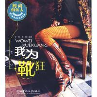 时尚俏佳人――我为靴狂 北京理工大学出版社