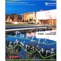 公共景观 华中科技大学出版社