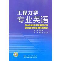 工程力学专业英语 中国电力出版社