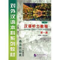 汉语听力教程(附学习参考修订本第1册语言技能类1年级教材对外汉语本科系列教材)