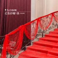 结婚用品楼梯扶手装饰婚礼婚房场景布置扶梯气球拉花红纱幔套装浪漫楼梯装饰节庆饰品