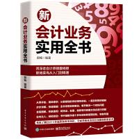 新会计业务实用全书(团购,请致电400-106-6666转6)