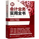 新会计业务实用全书(团购,请致电010-57993149)