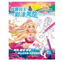 优雅公主彩涂美绘芭比之美人鱼历险记2益智游戏图画书涂色芭比公主海豚传媒出品