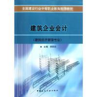 建筑企业会计(建筑经济管理专业) 中国建筑工业出版社