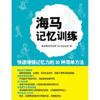【新书店正版】海马记忆训练(日)米山公启,陈倩南海出版公司9787544237512