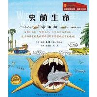 史前生命(海洋篇)/美国国家地理科普书系列