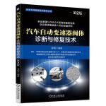 汽车自动变速器阀体诊断与修复技术 第2版