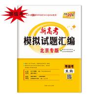 天利38套 2020北京新高考模拟试题汇编 等级考--生物