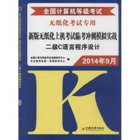全国计算机等级考试新版无纸化上机考试临考冲刺模拟实战二级C语言程序设计 中国经济出版社