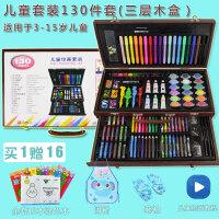 儿童绘画套装小学生水彩笔儿童幼儿园宝宝蜡笔画画笔全套装大盒安全可水洗彩色笔绘画工具小学生用手绘礼