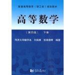 【旧书二手书9成新】高等数学(第4版)下册 刘浩荣,郭景德 9787560841786 同济大学出版社
