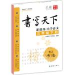 小学语文三年级下册楷书字帖SJ苏教版 书写天下米骏硬笔书法