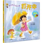 信谊宝宝起步走-亲子游戏动动儿歌--打开伞