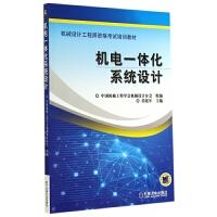 机电一体化系统设计(机械设计工程师资格考试培训教材)