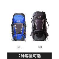 户外登山包大容量双肩包男女旅行背包野营50L包60L露营背包 黑色60L(送防雨罩) 50升