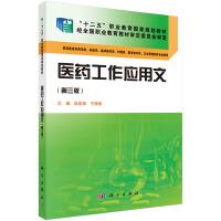 医药工作应用文(第三版)(药学高职)