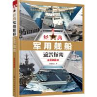 经典军用舰船鉴赏指南(金装典藏版)