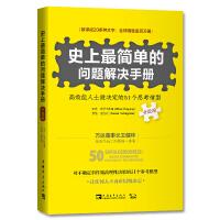 史上最简单的问题解决手册:高效能人士做决定的51个思考模型(升级版)