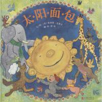 太阳面包 北京联合出版公司