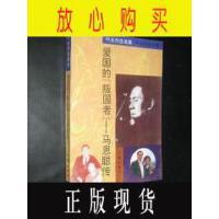 【二手旧书9成新】【正版现货】爱国的叛国者--马思聪传