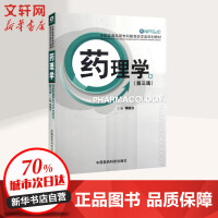 药理学(第3版全国普通高等专科教育药学类规划教材) 谭毓治