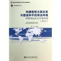 构建新型大国关系与塑造和平的周边环境:中国周边安全形势评估(2014) 社会科学文献出版社
