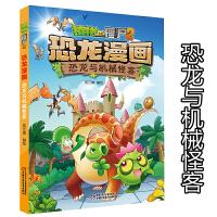 植物大战僵尸2恐龙漫画 恐龙与机械怪客 3-6-9岁儿童科普绘本故事书一二三年级小学生课外书爆笑连环画儿童恐龙百科大全