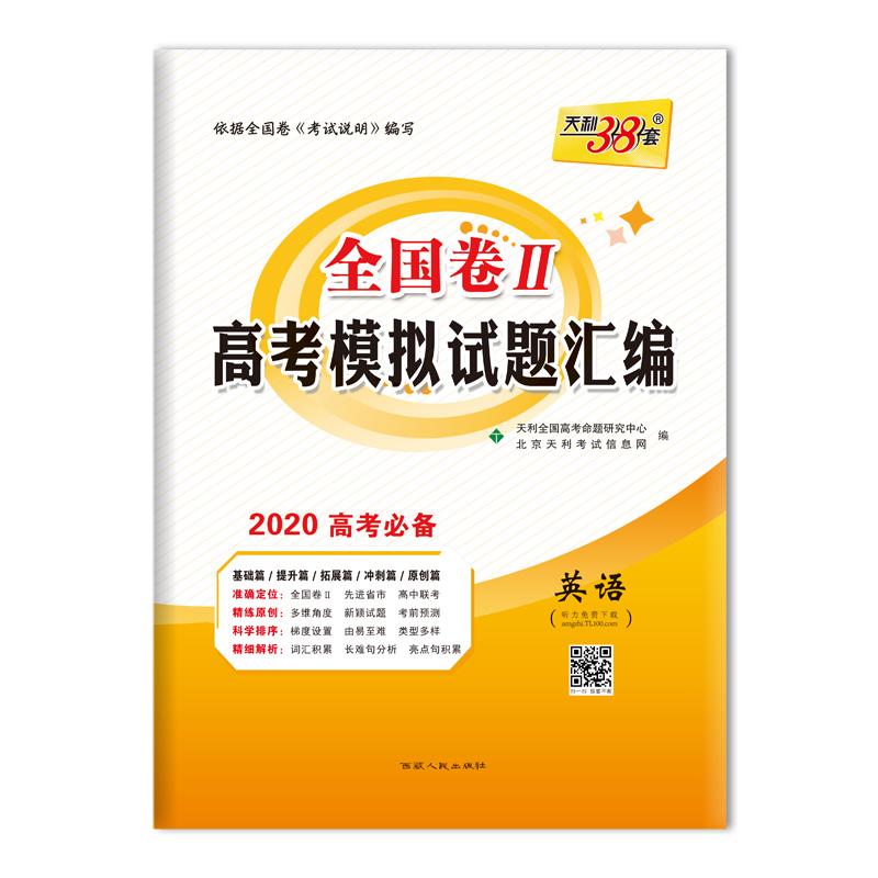 天利38套 全国卷Ⅱ高考模拟试题汇编 2020高考必备--英语