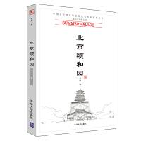 北京颐和园(中国古代建筑知识普及与传承系列丛书?北京古建筑五书)