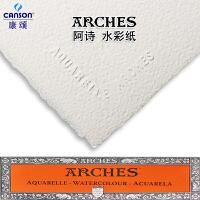 ARCHES阿诗水彩纸300g 中粗纹 细纹理全开对开4k 8k 16k水彩画纸